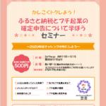 熊本 あいぽーと セミナー FPあいりす ファイナンシャルプランナー