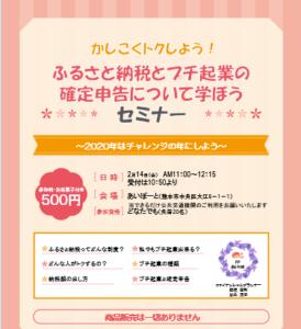 熊本 あいぽーと セミナー FPあいりす ファイナンシャルプランナー ふるさと納税とプチ起業の確定申告について学ぼう
