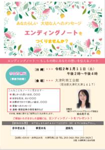 エンディングノート 終活 セミナー 講演 熊本 大津町 商工会 FP岩永苑子