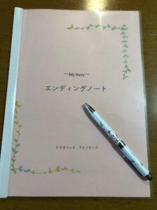 エンディングノート セミナー FPオフィスライフエール 岩永苑子 ファイナンシャルプランナー