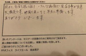 エンディングノート セミナー ご感想 FPオフィスライフエール ファイナンシャルプランナー 岩永苑子